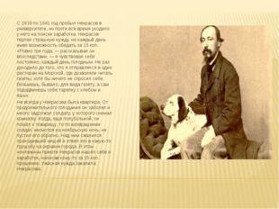 С 1839 по 1841 год пробыл Некрасов в университете, но почти всё время уходило