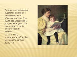 Лучшие воспоминания о детстве связаны с замечательным образом матери. Это бы