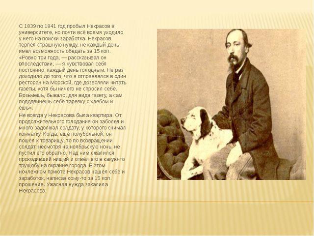 С 1839 по 1841 год пробыл Некрасов в университете, но почти всё время уходило...