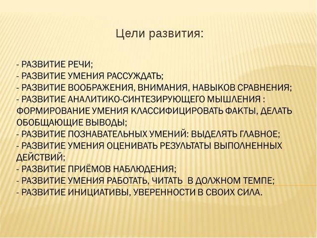 Цели развития: