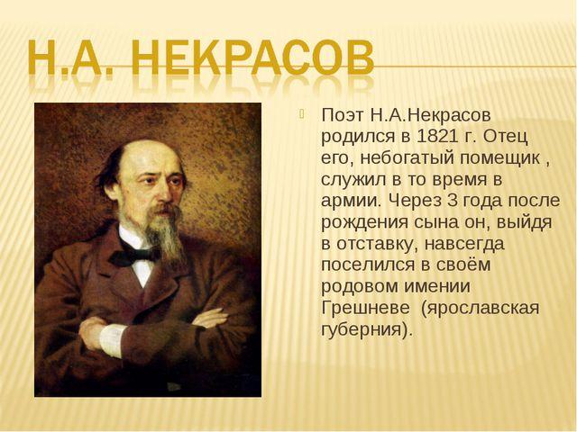 Поэт Н.А.Некрасов родился в 1821 г. Отец его, небогатый помещик , служил в то...