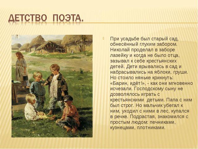 При усадьбе был старый сад, обнесённый глухим забором. Николай проделал в заб...