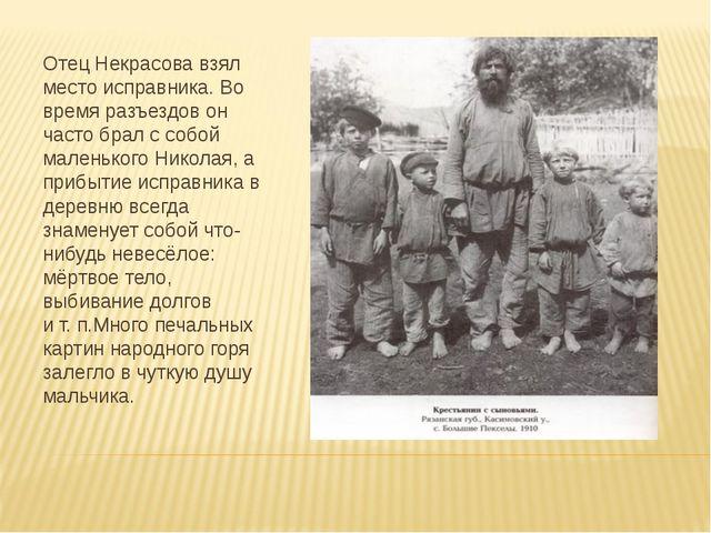 Отец Некрасова взял место исправника. Во время разъездов он часто брал с собо...