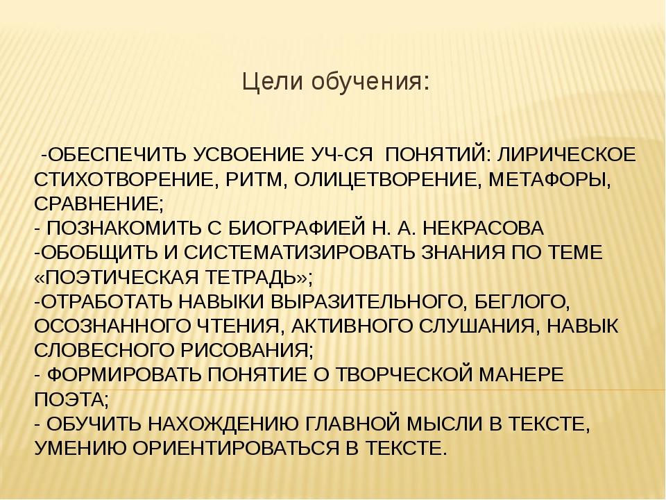 -ОБЕСПЕЧИТЬ УСВОЕНИЕ УЧ-СЯ ПОНЯТИЙ: ЛИРИЧЕСКОЕ СТИХОТВОРЕНИЕ, РИТМ, ОЛИЦЕТВО...