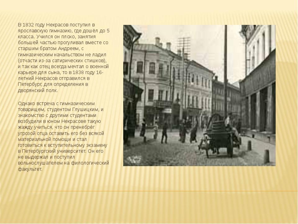 В 1832 году Некрасов поступил в ярославскую гимназию, где дошёл до 5 класса....