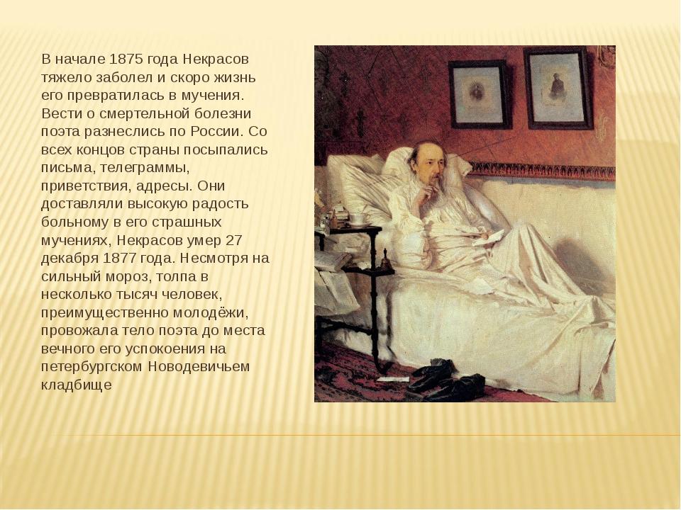 В начале 1875 года Некрасов тяжело заболел и скоро жизнь его превратилась в м...