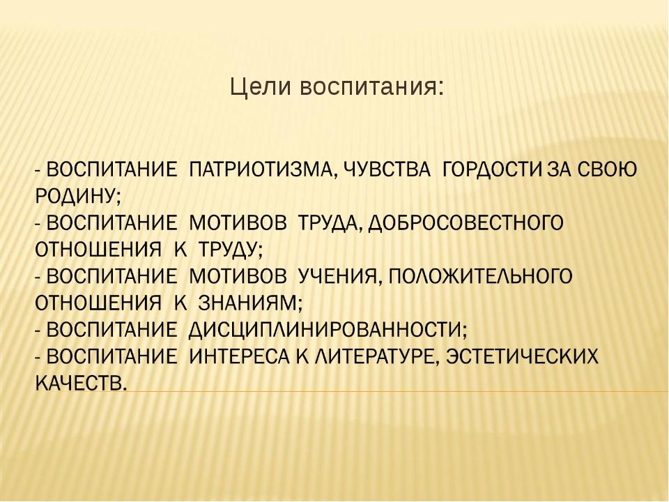 Цели воспитания: