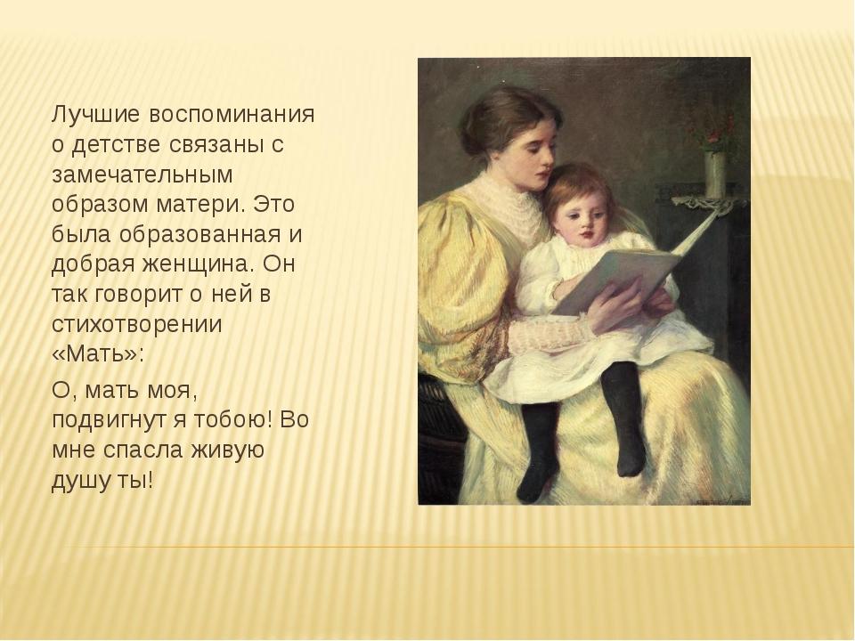 Лучшие воспоминания о детстве связаны с замечательным образом матери. Это бы...