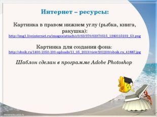 Интернет – ресурсы: Картинка в правом нижнем углу (рыбка, книга, ракушка): ht