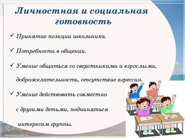 Личностная и социальная готовность Принятие позиции школьника. Потребность в...