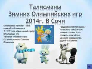 Олимпийский талисман - часть олимпийской символики. С 1972 года обязательный