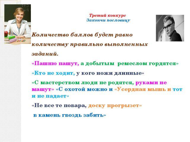 Третий конкурс Закончи пословицу Количество баллов будет равно количеству пр...