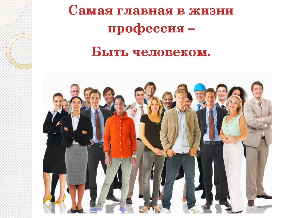 Самая главная в жизни профессия – Быть человеком.