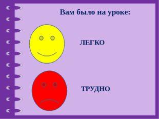 Вам было на уроке: ЛЕГКО ТРУДНО © Фокина Лидия Петровна