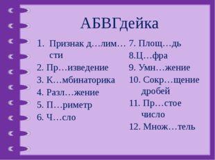 АБВГдейка 1. Признак д…лим…сти 2. Пр…изведение 3. К…мбинаторика 4. Разл…жение