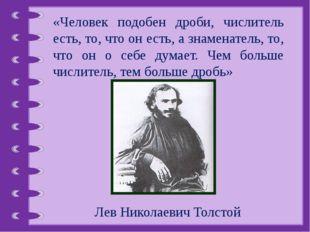 «Человек подобен дроби, числитель есть, то, что он есть, а знаменатель, то, ч