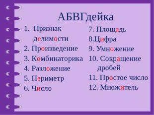 АБВГдейка 1. Признак делимости 2. Произведение 3. Комбинаторика 4. Разложение