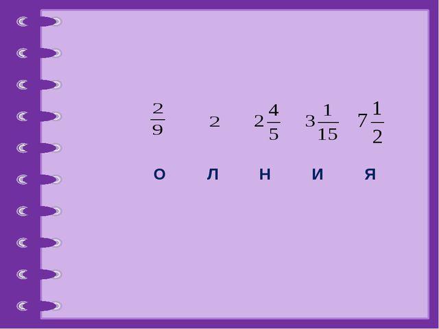 О Л Н И Я © Фокина Лидия Петровна
