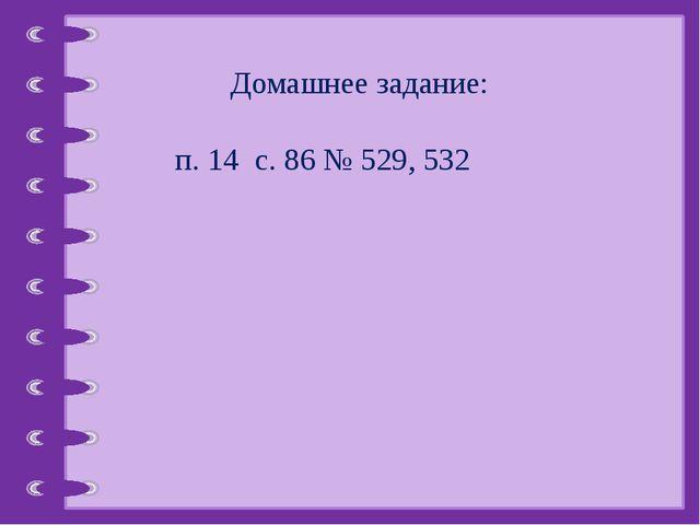 Домашнее задание: п. 14 с. 86 № 529, 532 © Фокина Лидия Петровна