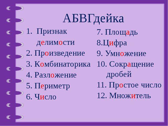 АБВГдейка 1. Признак делимости 2. Произведение 3. Комбинаторика 4. Разложение...