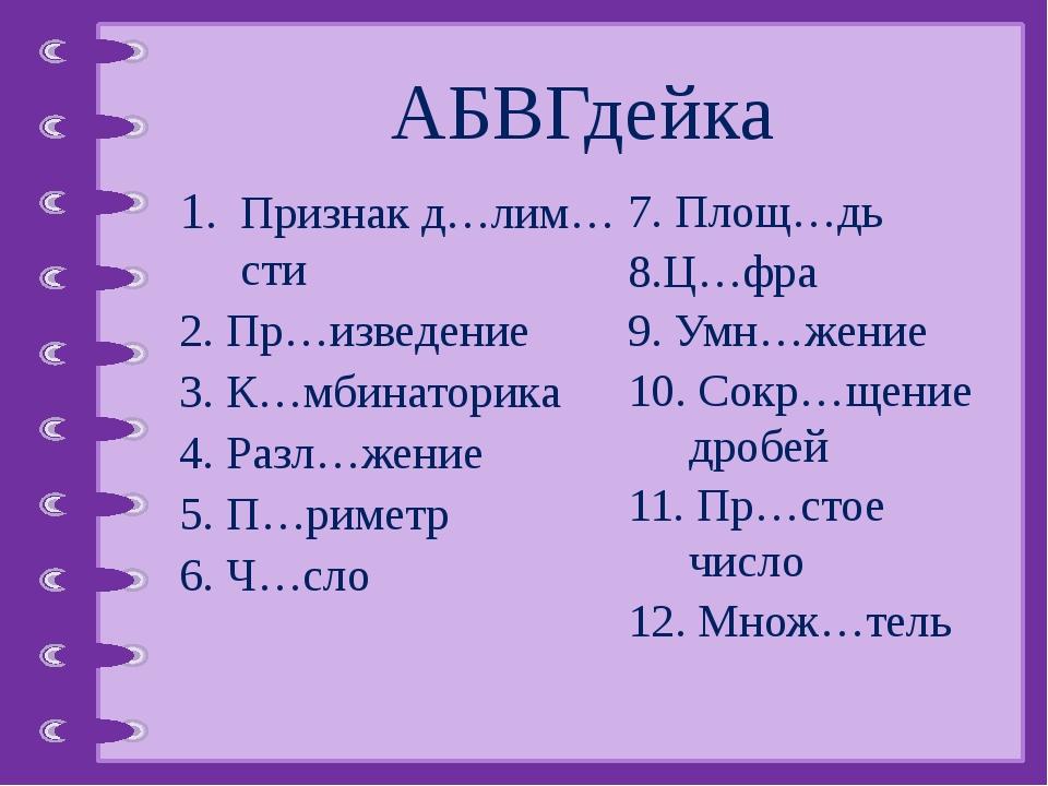 АБВГдейка 1. Признак д…лим…сти 2. Пр…изведение 3. К…мбинаторика 4. Разл…жение...