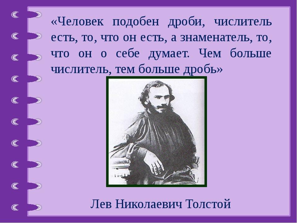 «Человек подобен дроби, числитель есть, то, что он есть, а знаменатель, то, ч...