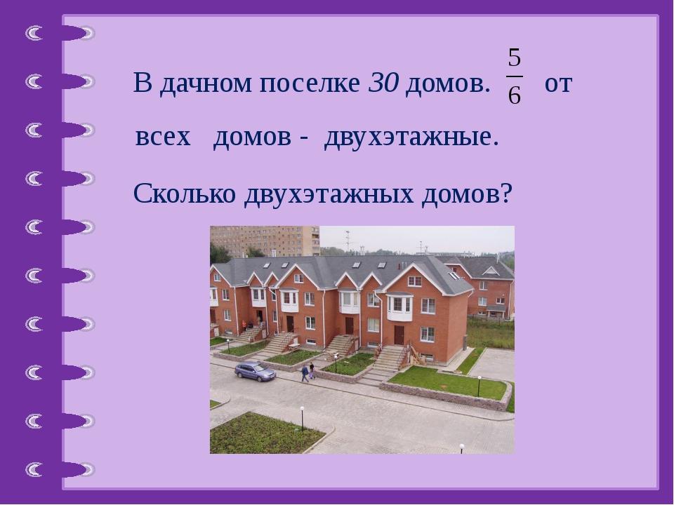 В дачном поселке 30 домов. от всех домов - двухэтажные. Сколько двухэтажных...