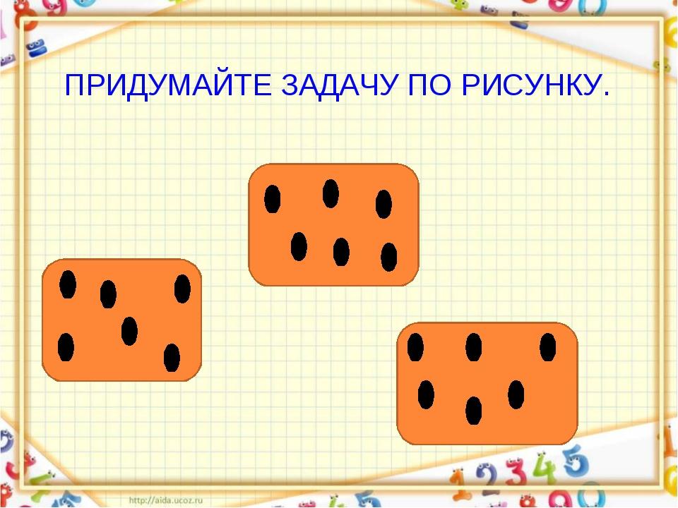 придумайте задачу по рисунку 4.4