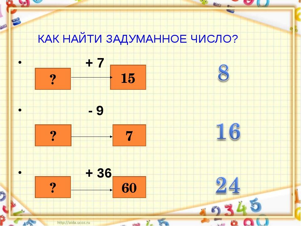 КАК НАЙТИ ЗАДУМАННОЕ ЧИСЛО? + 7 - 9 + 36 ? 15 ? 7 ? 60