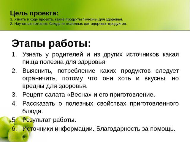 Цель проекта: 1. Узнать в ходе проекта, какие продукты полезны для здоровья....
