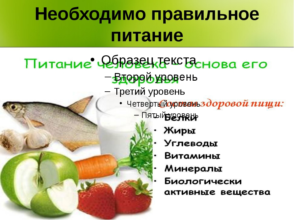 Необходимо правильное питание
