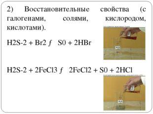 . H2S-2+ Br2→ S0+ 2HBr H2S-2+ 2FeCl3→ 2FeCl2+ S0+ 2HCl 2) Восстановите