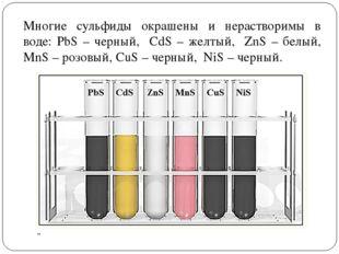 . Многие сульфиды окрашены и нерастворимы в воде: PbS – черный, CdS – желтый,