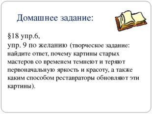 Домашнее задание: §18 упр.6, упр. 9 по желанию (творческое задание: найдите о