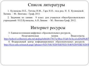 Список литературы 1. Кузнецова Н.Е., Титова И.М., Гара Н.Н.; под ред. Н. Е. К