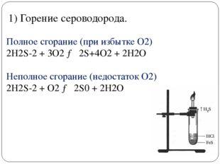 1) Горение сероводорода. Полное сгорание (при избытке O2) 2H2S-2+ 3O2→ 2S+