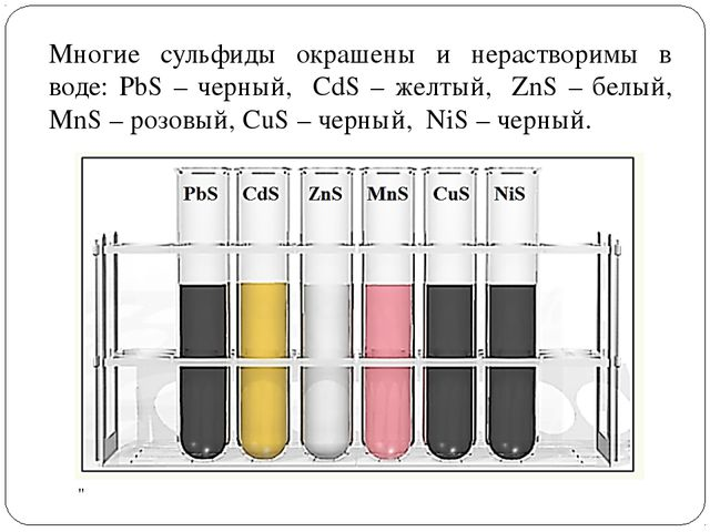 . Многие сульфиды окрашены и нерастворимы в воде: PbS – черный, CdS – желтый,...