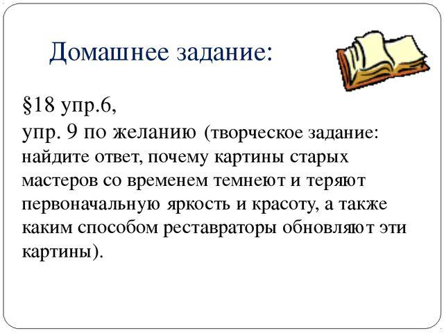 Домашнее задание: §18 упр.6, упр. 9 по желанию (творческое задание: найдите о...
