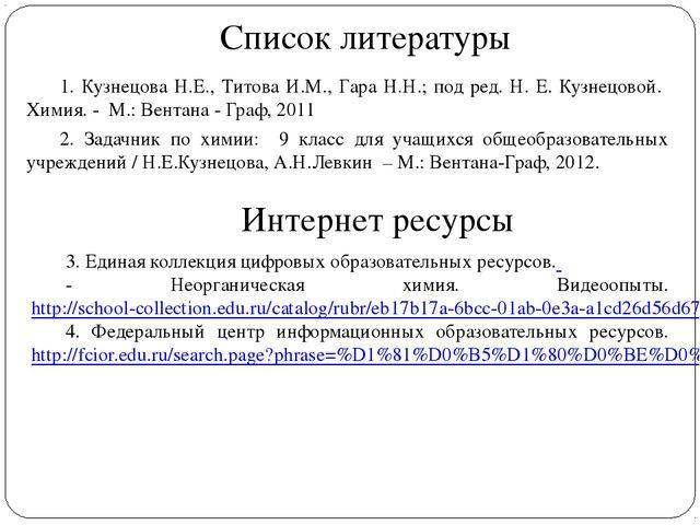 Список литературы 1. Кузнецова Н.Е., Титова И.М., Гара Н.Н.; под ред. Н. Е. К...