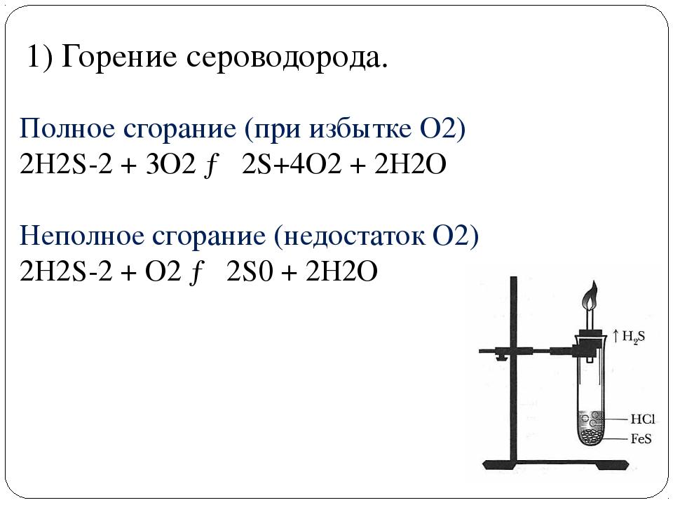 1) Горение сероводорода. Полное сгорание (при избытке O2) 2H2S-2+ 3O2→ 2S+...