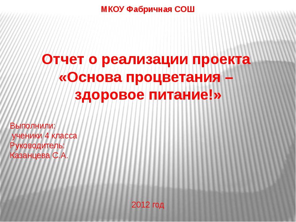 МКОУ Фабричная СОШ Отчет о реализации проекта «Основа процветания – здоровое...