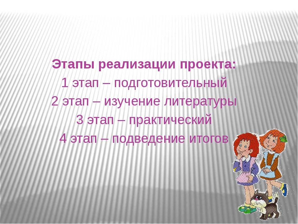 Этапы реализации проекта: 1 этап – подготовительный 2 этап – изучение литера...
