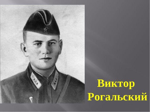 Виктор Рогальский