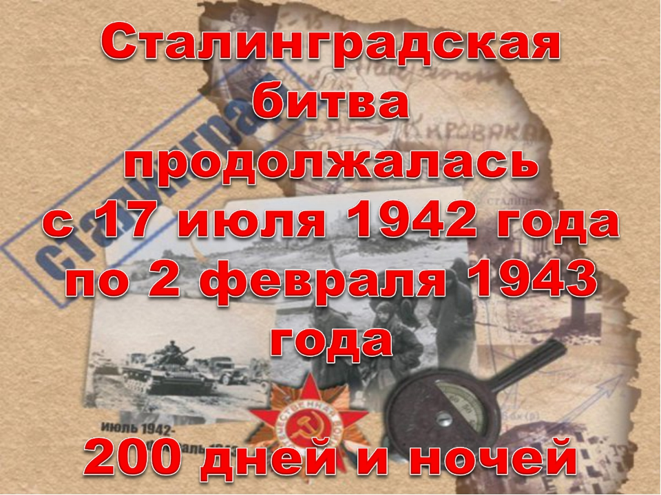 Освобождение сталинграда открытки, лет работы