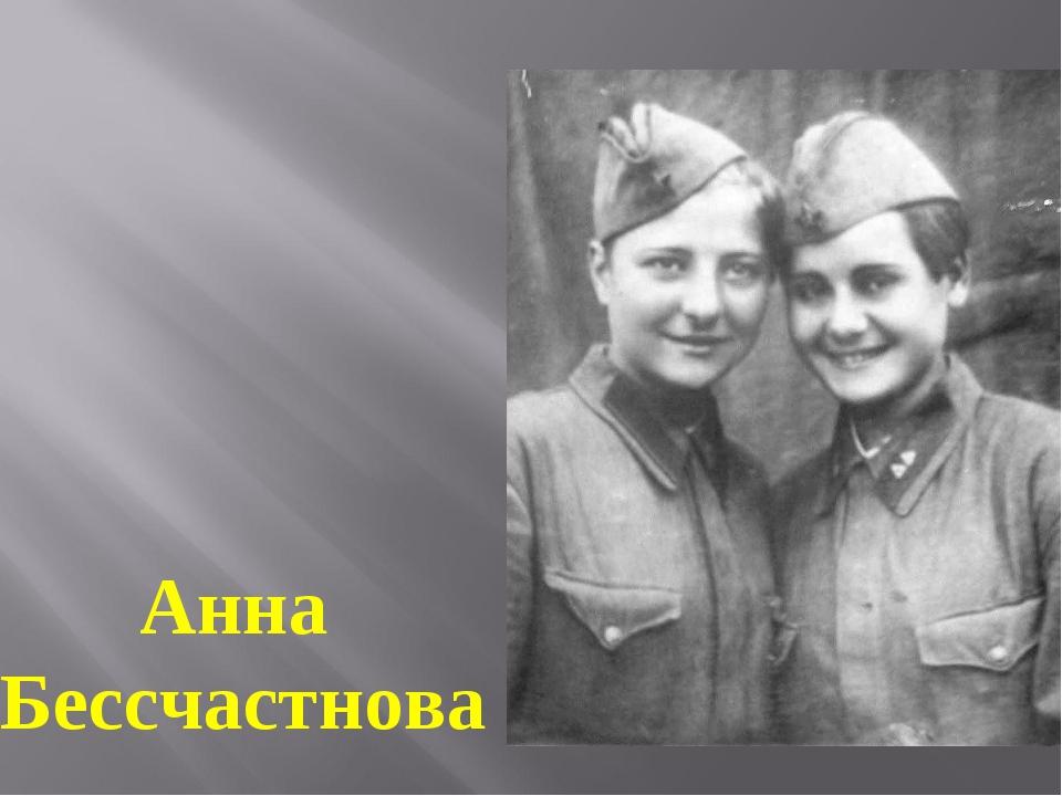Анна Бессчастнова
