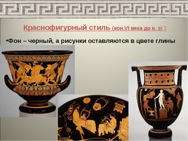 Краснофигурный стиль (кон.VI века до н. э) : Фон – черный, а рисунки оставляю...