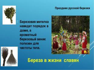 Береза в жизни славян Березовая метелка наведет порядок в доме, а ароматный б