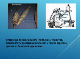 Старинные русское ремесло: прядение , ткачество. Самопрялку с крутящимся коле