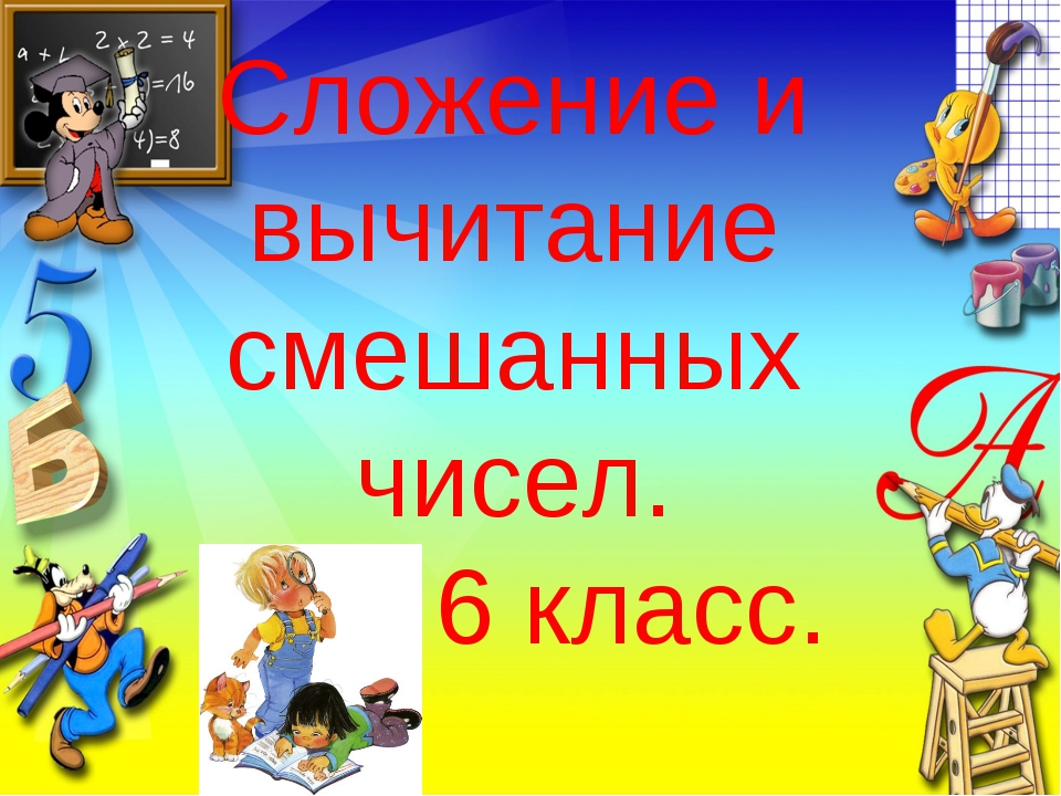 Сложение и вычитание смешанных чисел. 6 класс.