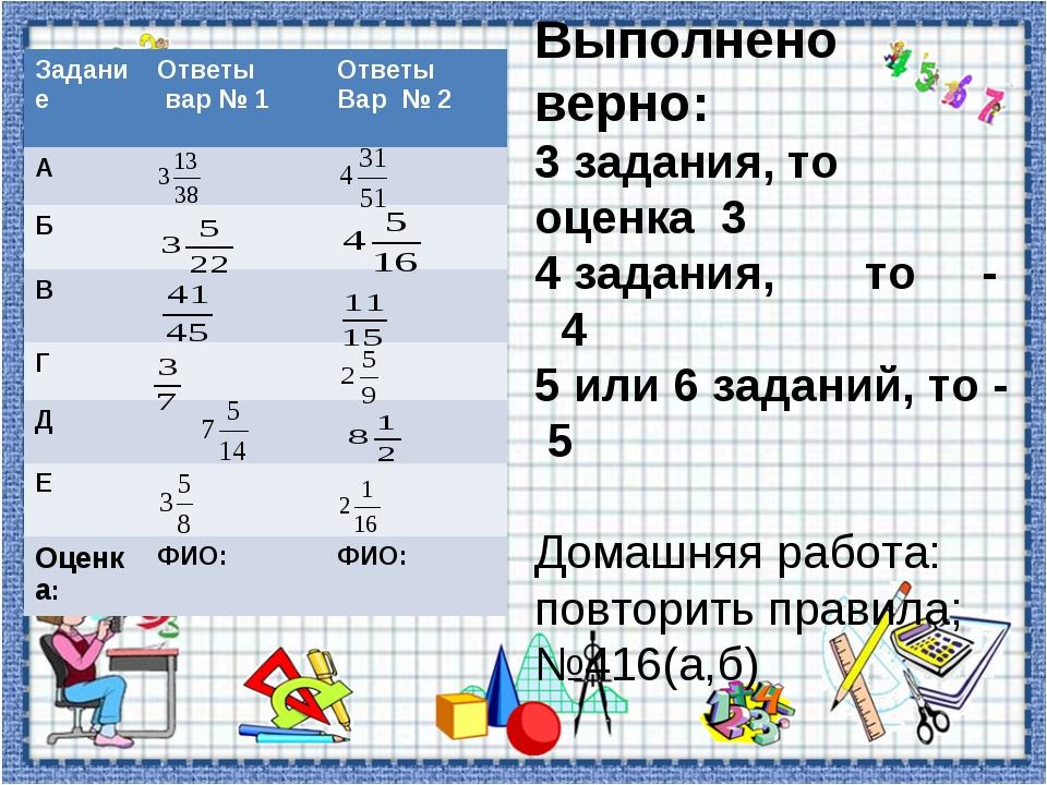 Выполнено верно: 3 задания, то оценка 3 4 задания, то - 4 5 или 6 заданий, то...